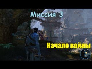 Прохождение игры Аватар  Миссия 3 Начало войны