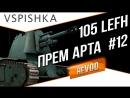 Vspishka рулит Взводом neVOD 12 - Премиальная Арта Франции