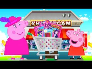 Девочки из Эквестрии Мой маленький пони Новые раскраски Свинки Пеппы на канале Марусины сказки