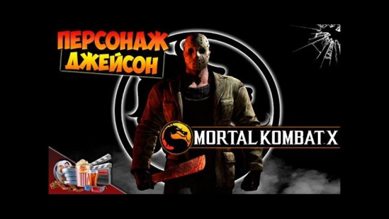 Mortal Kombat X PC/ПК: Jason Бонусный персонаж Обзор 1