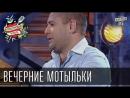 Бойцовский клуб Сезон 6 Вечерние мотыльки