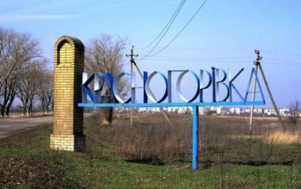 1 марта 2016 года энергетики ДТЭК Донецкоблэнерго запустили в эксплуатацию новую высоковольтную линию электропередачи 110 кВ, которая обеспечит надежное электроснабжение прифронтового города Красногоровка.