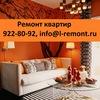 Л РЕМОНТ: ремонт квартир под ключ!