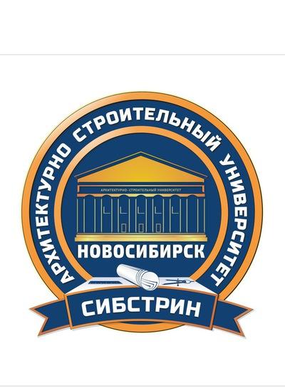 Заявка на дистанционное обучение в Новосибирский Государственный Архитектурно-Строительный Университет