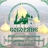 СОБОРЯНЕ - Православное Молодёжное Движение