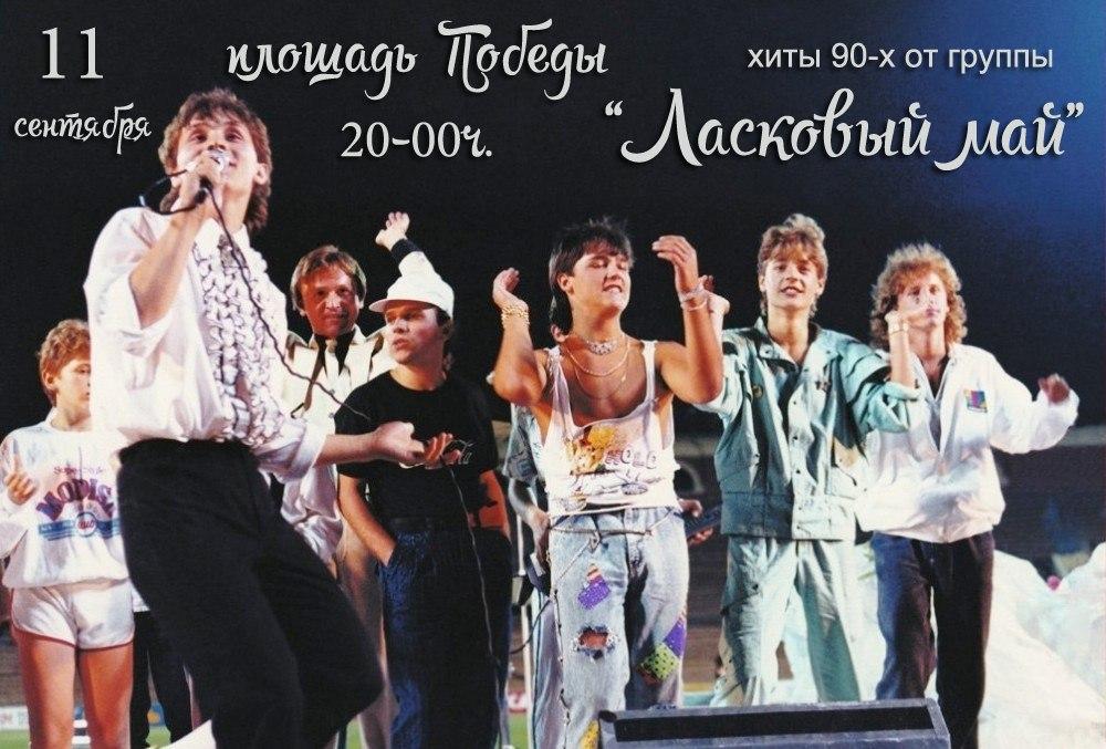 Ласковый Май в Георгиевске