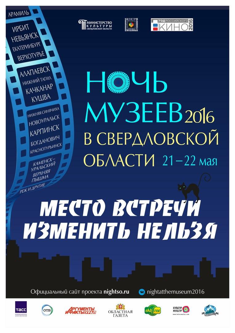 Ночь музеев в Свердловской области 2016