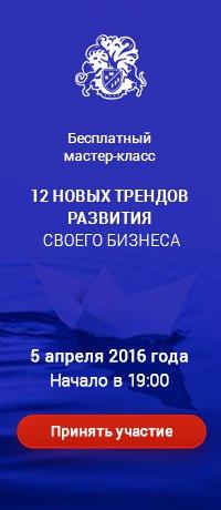 """Афиша Хабаровск Бесплатный МК """"12 трендов развития бизнеса"""" / БМ"""