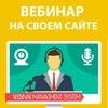 ВЕБИНАР НА СВОЕМ САЙТЕ | Свой сервис вебинаров