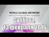 Бизнес Семинар г.Новокузнецк - 13 февраля 2016 г.