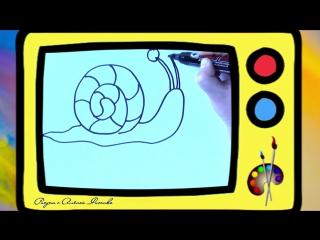 Как нарисовать улитку. Оживающие рисунки _ How to draw a snail. Наше всё!
