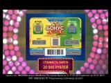 Главный призы - ДВЕ КВАРТИРЫ в Минске! Выиграй их быстро и легко в лотерее БОНУС ПЛЮС (2 серия)!