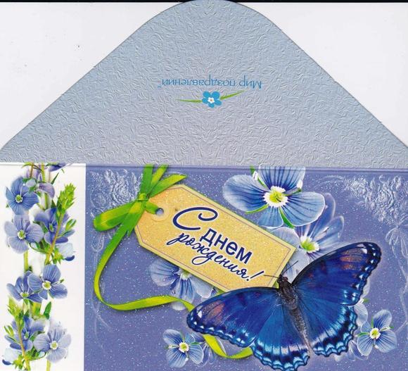 Печать конверта с открыткой, открытка поздравления простуда
