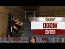 Обзор Doom ДЕСЯТЬ ИС ДИСЯТИ