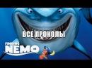 КиноГрехи Все проколы «В поисках Немо» чуть менее, чем за 11 минут