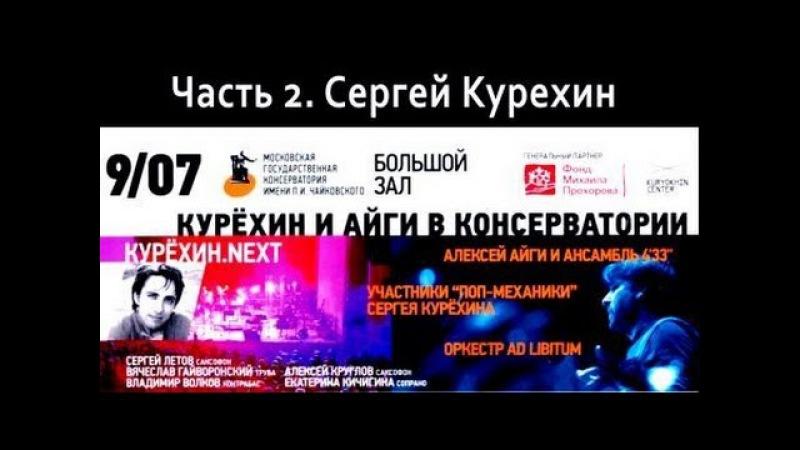 2 отделение _ Сергей Курехин _Курехин и Айги в Консерватории-2 09.07.2016
