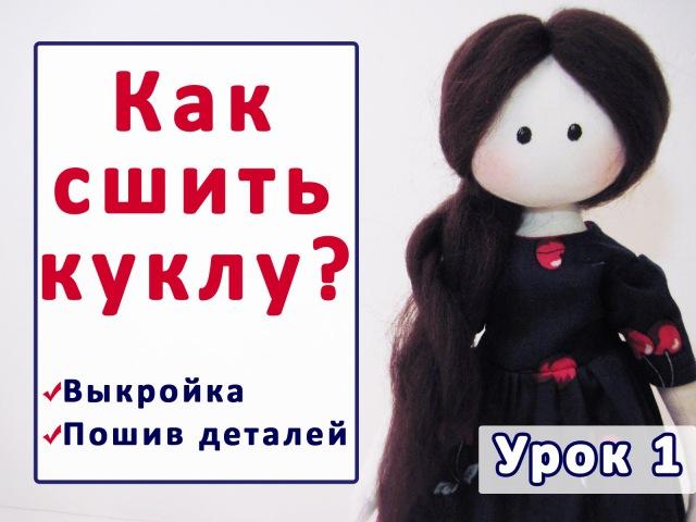 Как сшить куклу. Урок 1 - как сшить тело куклы. Кукла по мотивам Сьюзен Вулкотт.
