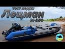 ПВХ лодка ЛОЦМАН М 350 НДНД Тест под двумя моторами Suzuki 9 9 и Yamaha 15 л с Kamfish