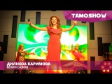 Дилноза Каримова - Келин салом / Tamoshow Music Awards 2016