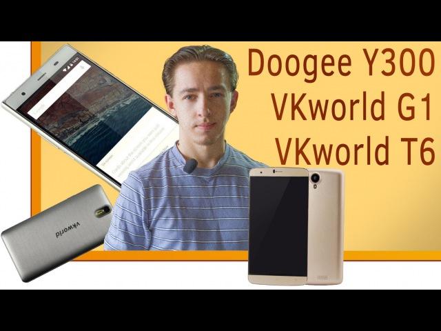 Обзор новинок Doogee Y300 Vkworld G1 VKworld T6