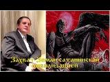 Сергей Салль - Захват Земли сатанинской цивилизацией, подарки Яхве землянам