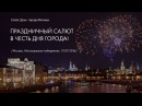 Салют на день города в Москве 2016