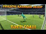 FIFA 2016 Қазақша обзор - Тәтті ГОЛ салдық)))