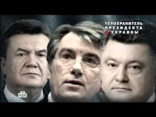 Новые русские сенсации: Телохранитель президента Украины