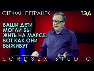 Стефан Петранек: Ваши дети могли бы жить на Марсе. Вот как они выживут (2015) cntafy gtnhfytr: dfib ltnb vjukb ,s ;bnm yf vfhct.