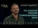 Алан Адамс Что означает открытие гравитационных волн 2016 fkfy flfvc xnj jpyfxftn jnrhsnbt uhfdbnfwbjyys djky 2016