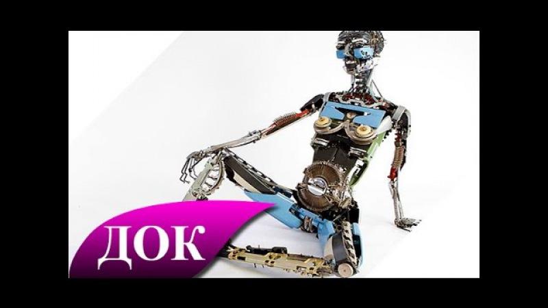 Роботы и искусственный интеллект. Документальный фильм hj,jns b bcreccndtyysq byntkktrn. ljrevtynfkmysq abkmv