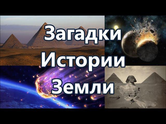 Планета Фаэтон Пирамиды Гизы и Сфинкс Кратеры на Земле Загадки Истории Земли gkfytnf af'njy gbhfvbls ubps b cabyrc rhfnths