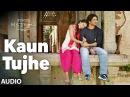 KAUN TUJHE Full Audio Song M.S. DHONI -THE UNTOLD STORY Sushant Singh, Disha Patani T- Series