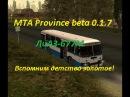 MTA Province beta 0.1.7 10 - ЛиАЗ 145 маршрут автобуса пгт Жуковский - Вспомним детство золотое