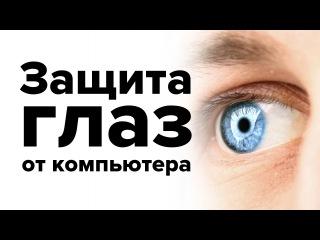 Защита глаз от компьютера || Сервисы f.lux, blimb