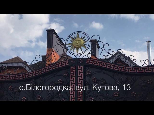 Золотий Батон Гербовий маєток Ігоря Мосійчука