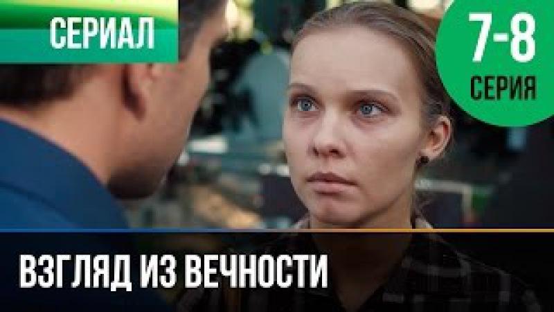 Взгляд из вечности 7 и 8 серия - Мелодрама | Фильмы и сериалы - Русские мелодрамы