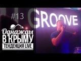 Однажды в Крыму #13: Как встречают артистов. Привоз DJ Грува. Жестокий битбокс (ТЕНДЕНЦИЯ LIVE)
