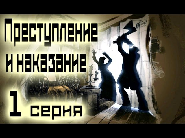 Сериал Преступление и наказание 1 серия HD (1-8 серия) - Достоевский