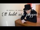 """Листок бумаги"" Август Стриндберг Ett halvt ark papper - en novell av August Strindberg  Экранизация новеллы Августа Стриндберга"