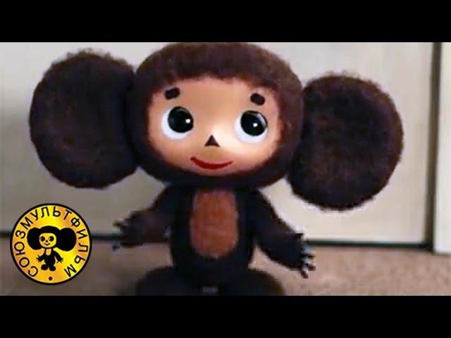 Чебурашка идет в школу   (День рождения и пионеры) Мультфильм для малышей