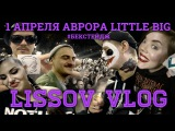 LISSOV VLOG - Backstage LITTLE BIG 1 апреля Аврора (СПб)