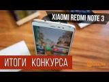 Мы этого ждали! Розыгрыш #Xiaomi Redmi 3 Note!