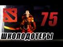ШКОЛОДОТЕРЫ 75 - Juggernaut DOTA 2