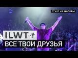 ILWT - Все твои друзья (Live)