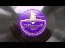 На солнечной поляночке-Георгий Виноградов (Пластинка 1944 года)