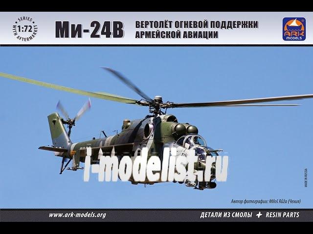 Сборка вертолета фирмы