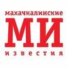 Махачкалинские Известия
