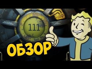 Обзор׃ Fallout 4 - системные требования, ДАТА ВЫХОДА.