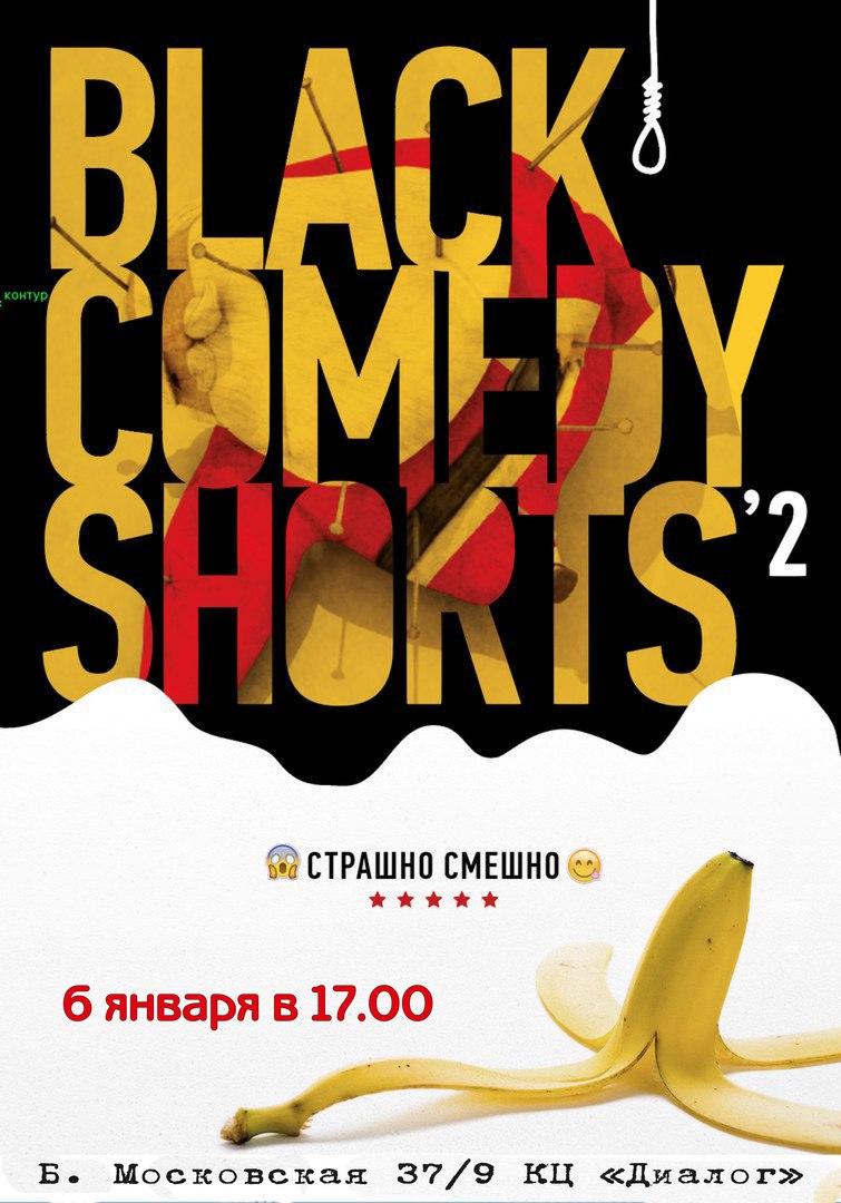 Афиша Великий Новгород BLACK COMEDY SHORTS 2